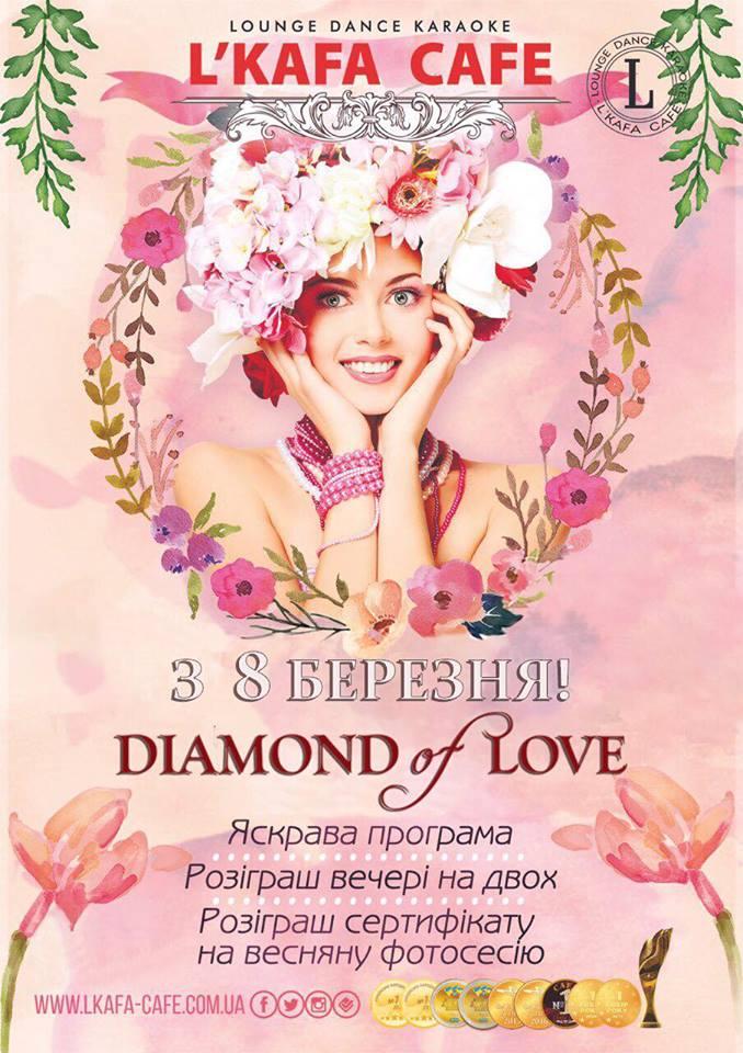 Романтична вечеря у ПОДАРУНОК відDIAMOND of LOVE
