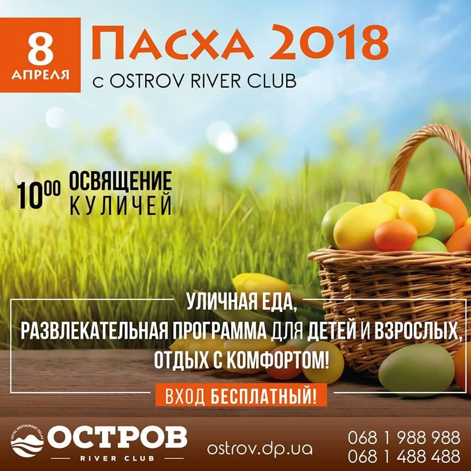 Пасха 2018 с Остров river club