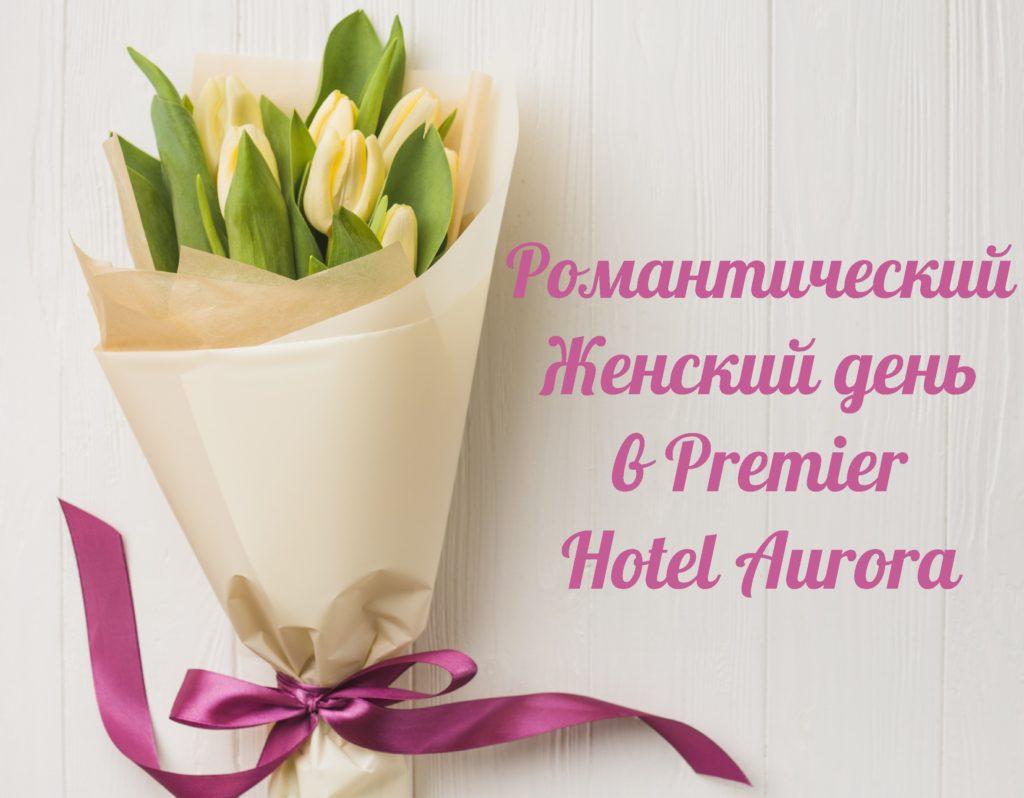 Отпразднуйте 8 марта в Premier Hotel Aurora