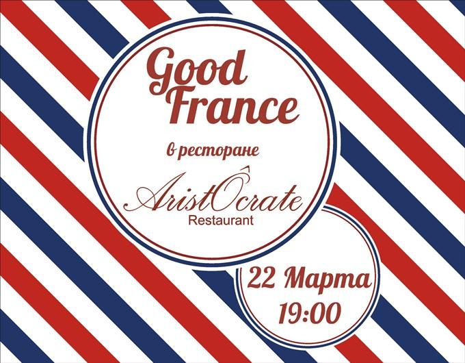 Вечер французской кухни в ресторане 'Аристократ'