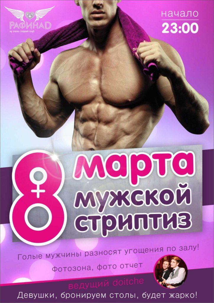 Жаркое 8 марта в клубе Рафинад