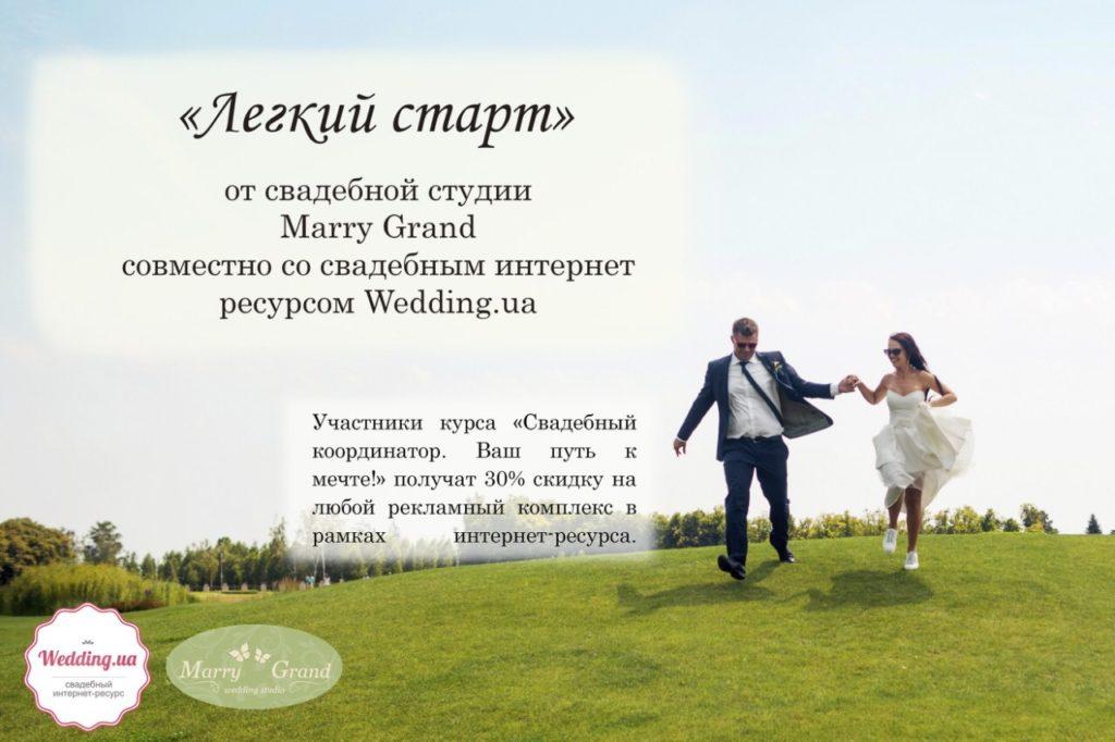"""Курс """"Свадебный координатор. Ваш путь к мечте!"""""""