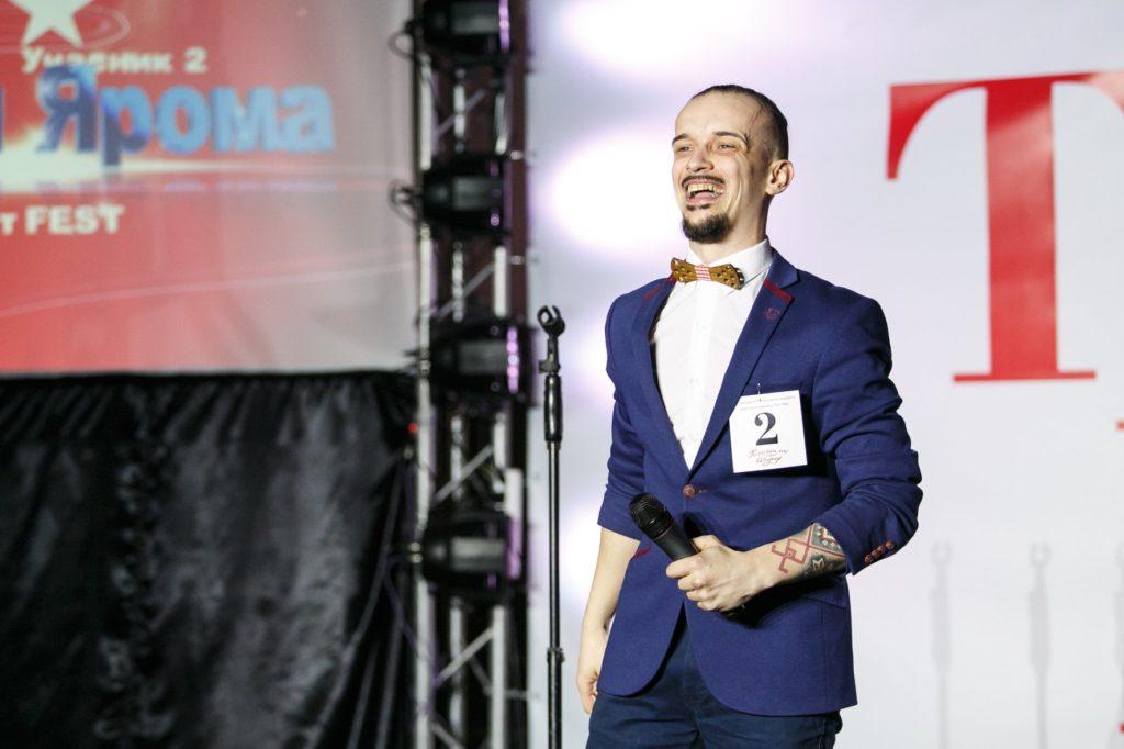 ведущий Сергей Ярома