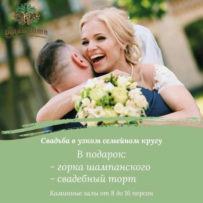 Маленькие свадьбы в Вилла Вита