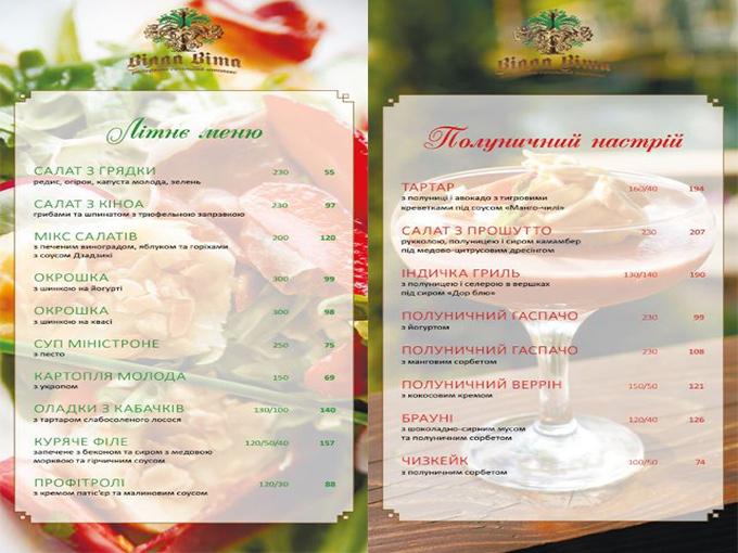 """Летнее и клубничное меню ресторана """"Вилла Вита"""""""