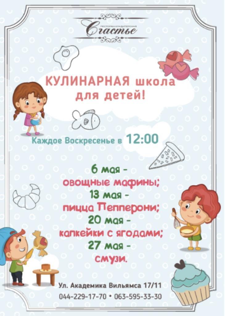 """Расписание детских Мастер-классов на май от ресторана """"Счастье"""""""