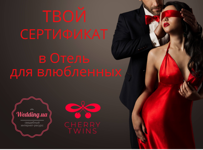 Конкурс от Wedding.ua и lovespace Cherry Twins!