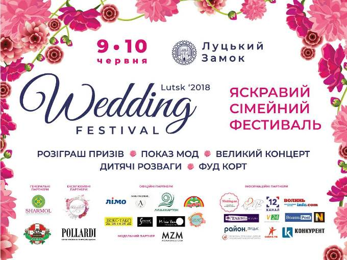 Lutsk Wedding Fest 2018