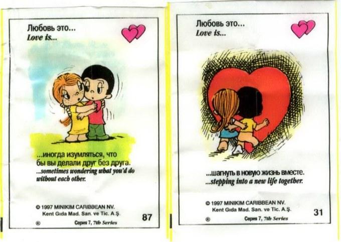 Love is: история любви