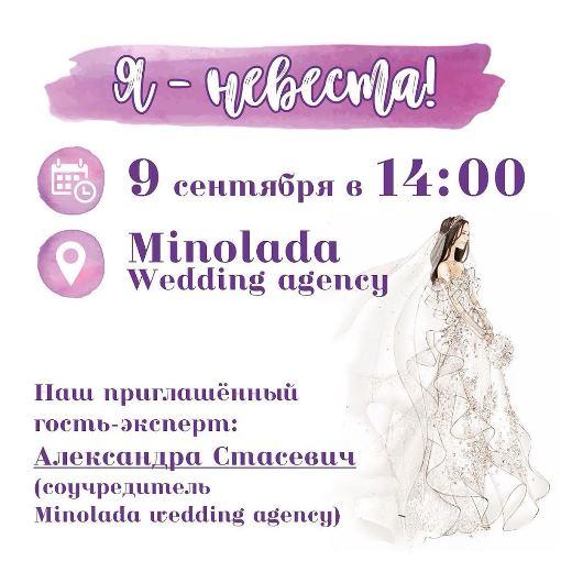 Я - невеста!
