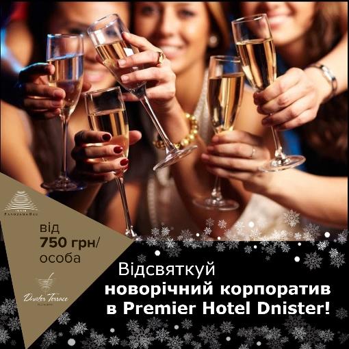 Новорічний корпоратив у Premier Hotel Dnister