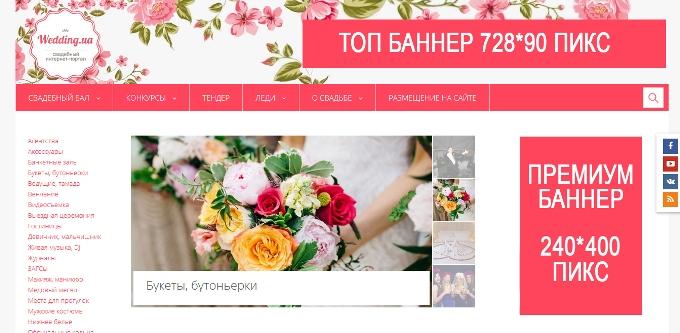 реклама на Wedding.ua