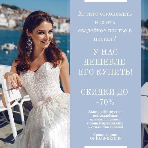 Осенняя распродажа свадебных платьев в Гранд Ажуре