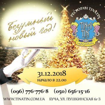"""Новогодняя ночь 2019 в ресторане """"TINATIN"""""""