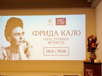"""Флористическая студия """"fLOVE"""" и Фрида Калло"""