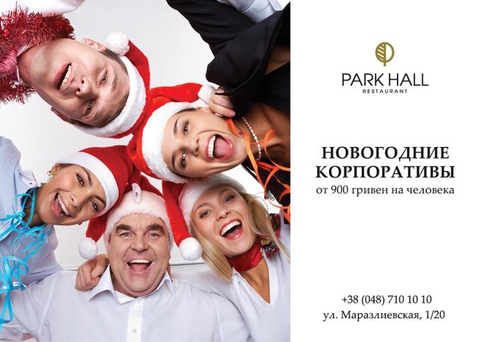 Ресторан Park Hall – приглашает всех отметить новогодний корпоратив.