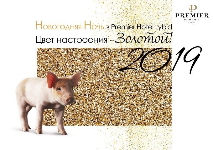 """Новогодняя ночь """"Цвет настроения – золотой"""""""