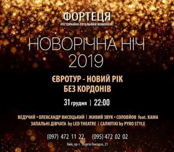 """Зажигательная новогодняя ночь 2019 в ресторане """"Фортеця"""""""