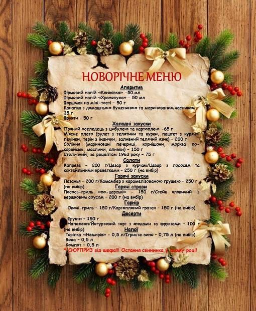 """Новый год в ресторане """"Братислава"""""""