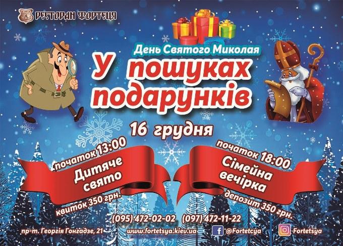 """День Святого Николая в ресторане """"Фортеця"""""""