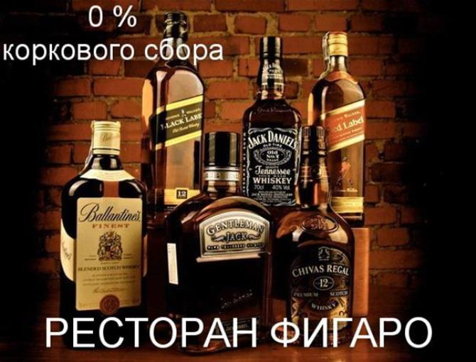 алкоголь в ресторане