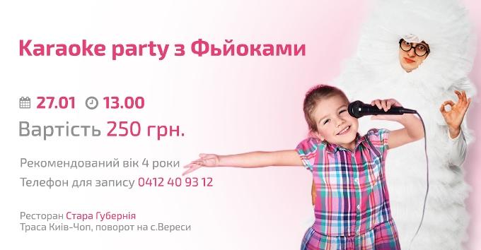 Karaoke Party з Фьйоками