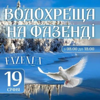 Праздник Крещения на Фазенде