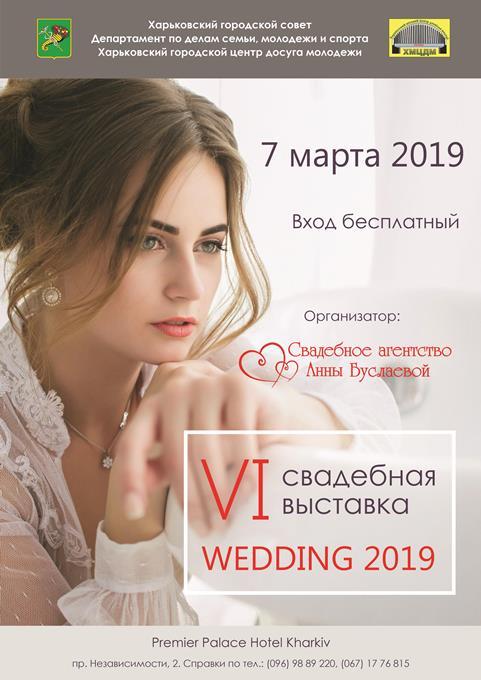 VI Свадебная выставка Wedding 2019
