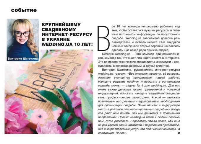 Журнал Cosmolady, март 2019