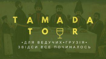 Тамада-Тур в Грузию