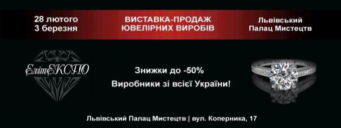 """8 ПРИЧИН ВІДВІДАТИ """"ЕлітЕКСПО"""" напередодні 8-го БЕРЕЗНЯ"""
