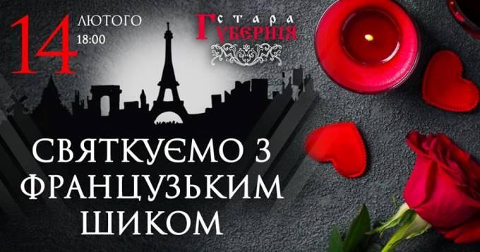 Валентинів день з французьким шиком