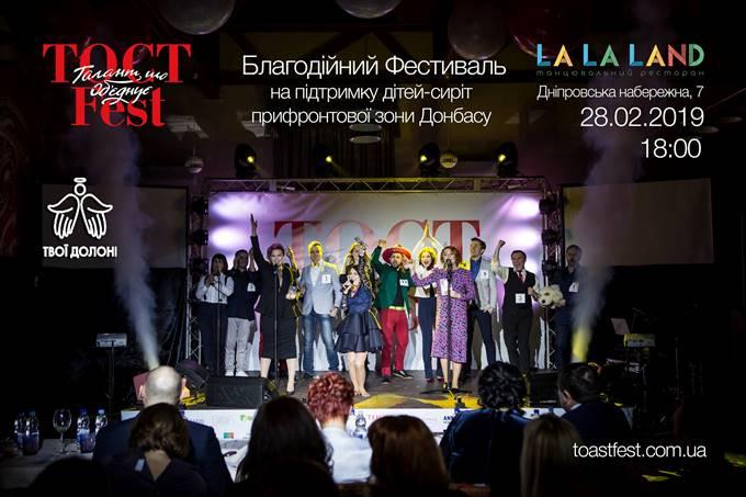 Благодійний Фестиваль майстрів конферансу Тост Fest-2019