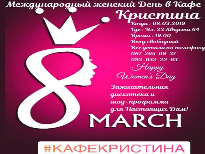 """Праздник для всех женщин в кафе """"Кристина"""""""
