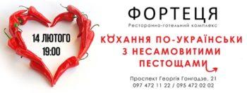 День любові у кращих традиціях сучасної та автентичної України