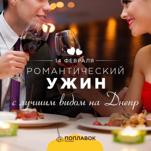 Романтический ужин с лучшим видом на Днепр