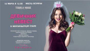 Приглашаем невест на тематический девичник в мексиканском стиле!