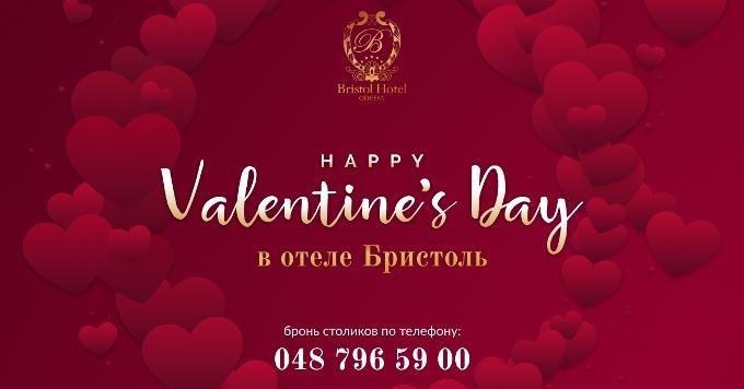 Отель Бристоль приглашает влюбленные сердца