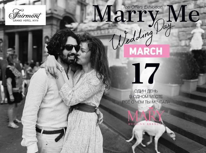 "17 марта - MarryMe 2019 в отеле ""Fairmont Grand Hotel Kyiv"""