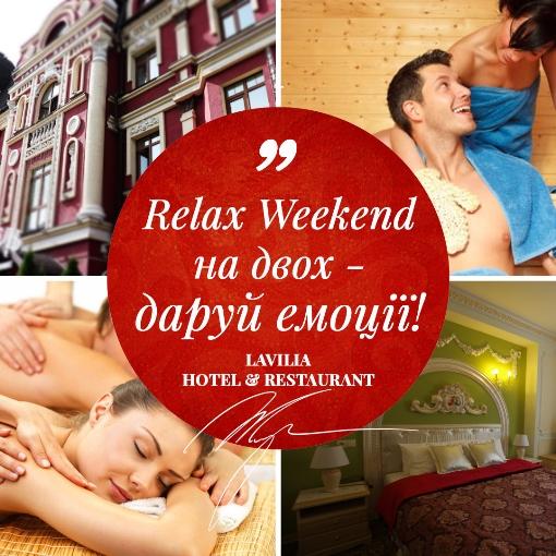 Relax Weekend в Lavilia