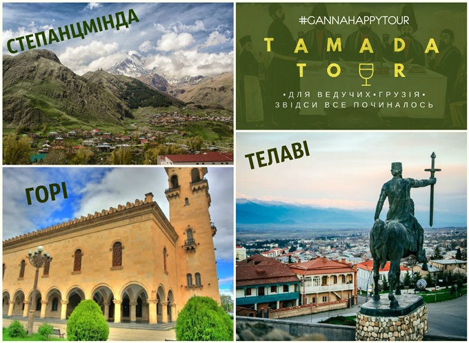 Тамада-Тур