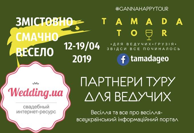 """Розважально-пізнавальна експедиція """"Тамада-Тур"""""""