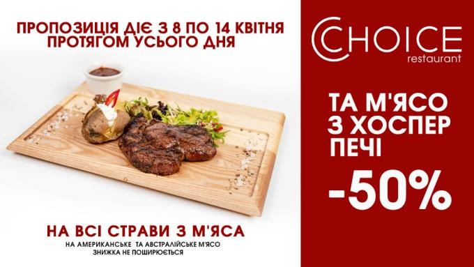 """Ресторан CHOICE: -50% на всі страви з м""""яса"""