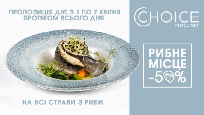 -50% на все блюда из рыбы в ресторане СHOICE