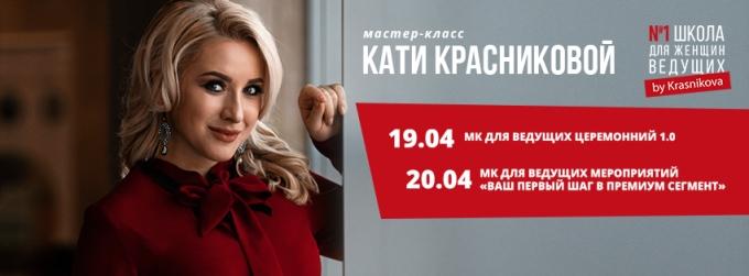 Мастер-класс Кати Красниковой