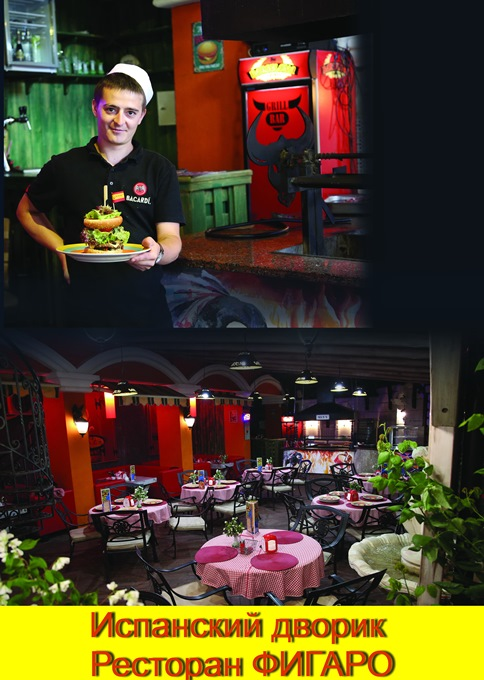 Это то, что нужно - испанский дворик ресторана Фигаро !