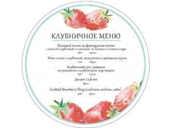 """Клубничное меню в ресторане """"Счастье"""""""