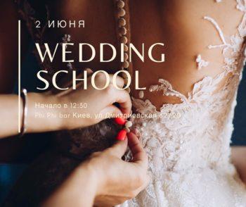 Экспресс курс подготовки для невест. 2 июня. Киев