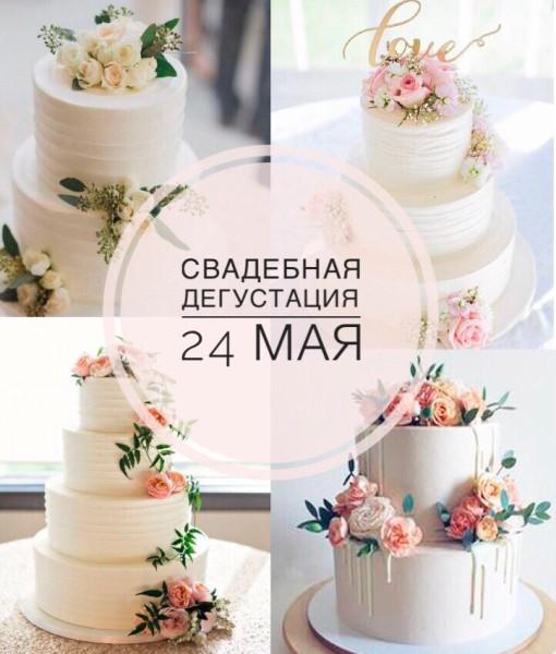 Свадебная дегустация