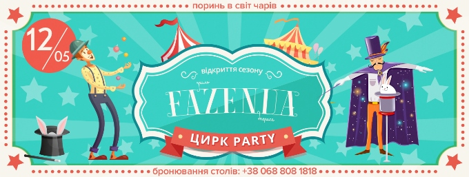 Шалена Circus Party